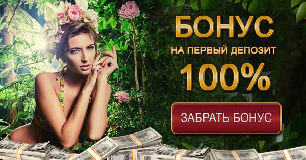 Бонус на первый депозит 100%